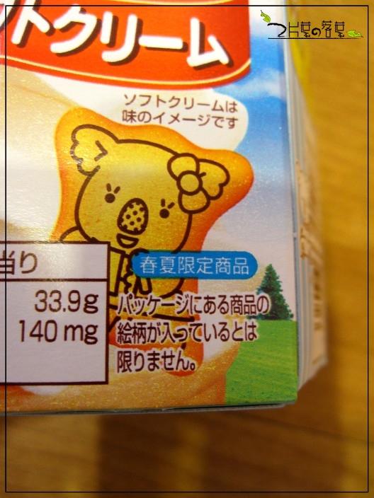 小熊餅乾_08.jpg