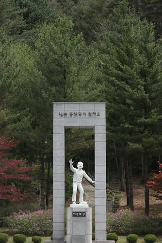 이승복 기념관