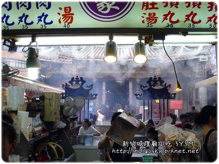 新竹城隍廟小吃-009