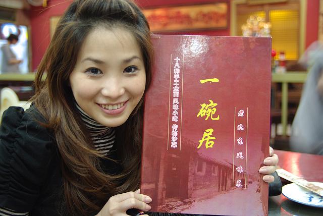 老北京 一碗居