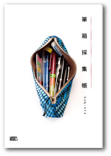 筆箱採集帳書影02