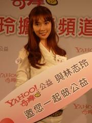 林志玲邀網友做公益