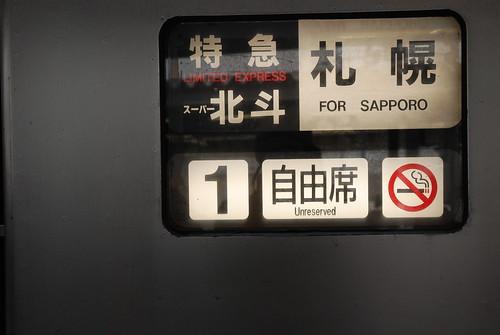 北海道 Day2 札幌_023.JPG