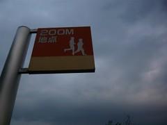 多摩川 at 羽村市16