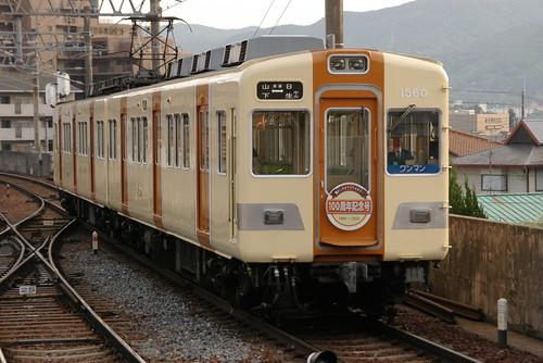 Nose Electric Railway1500series(fruits milk color) in Yamashita,Kawanishi,Hyōgo,Japan 2009/5/2