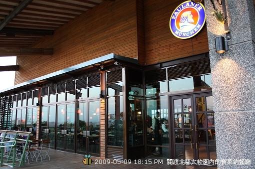 090509關渡寶萊納德國餐廳 (2)