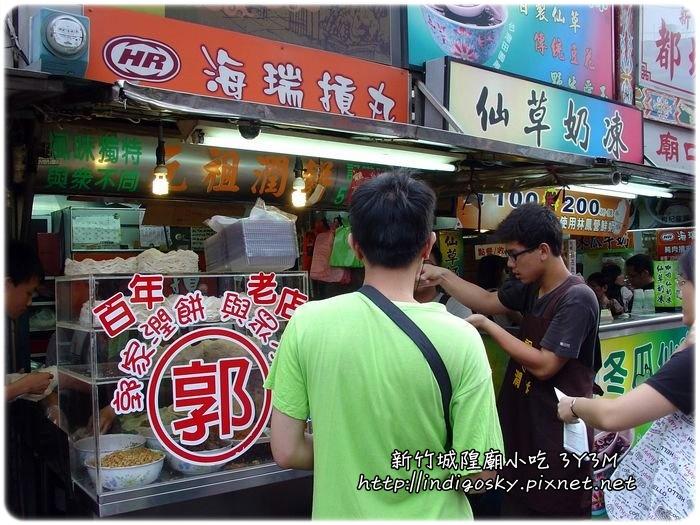 新竹城隍廟小吃-027