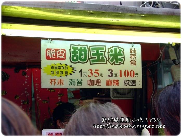 新竹城隍廟小吃-028