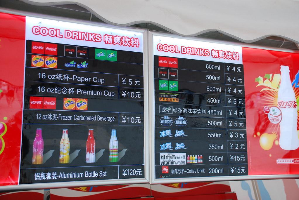 Getraenkepreise prices od drinks---EXPO 2010? Weltausstellung ??????? Shŕnghai shějič bólanhuě