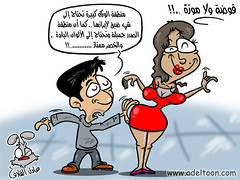 !!.,    (adelToon ( )) Tags: blue boy red men girl cartoons adel  alwatan     alqallaf