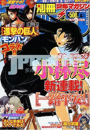 小林尽新连载《一路平安》,就在《别册少年Magazine》