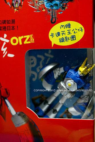 囧男孩之開箱-藍色卡達天王傾倒在盒子裡