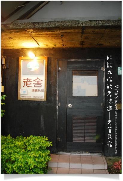 【九份民宿】九份住宿~九份老舍民宿