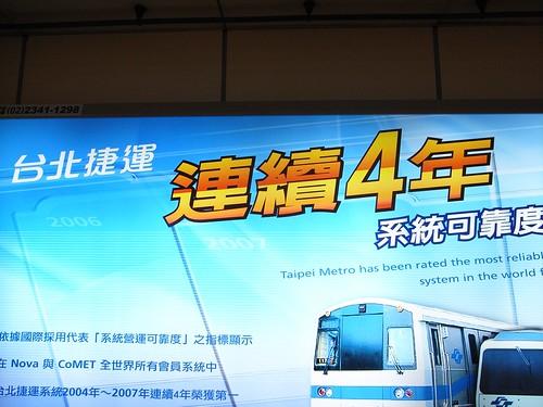 004,台北捷運連續4年