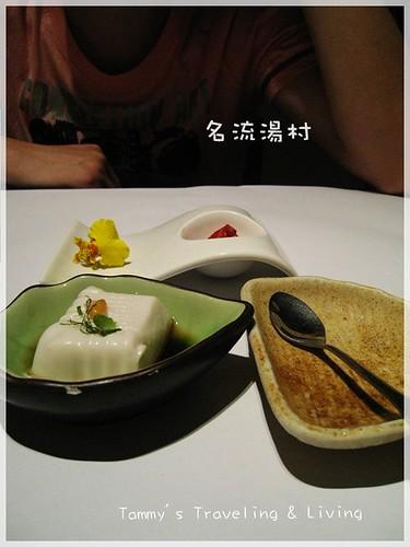 名流湯村懷石料理1