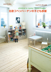 Jeu de Paume / Childrens rooms Copenhagen