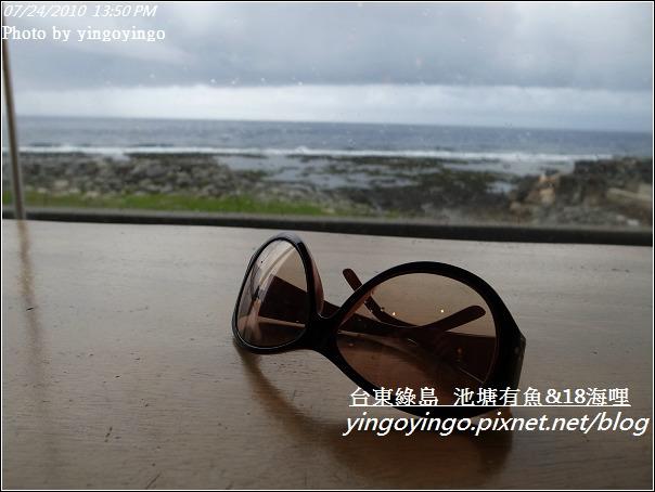 台東綠島_綠島二日遊20110724_R0013662