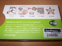 Eye-Fi 箱裏