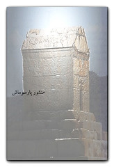 Cyrus, a light from the future (Hamid M.) Tags: iran persia cyrus tehran pars pasargad cyrusthegreat parsoomash parsomash
