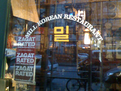 going phonetic (Sharon Hahn Darlin) Tags: mill hangul koreanrestaurant  zagatrated  goingphonetic