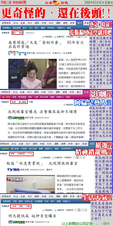 090305芒果日報-幹統媒新聞--扁案新聞亂分類,雅虎奇摩胡亂搞2