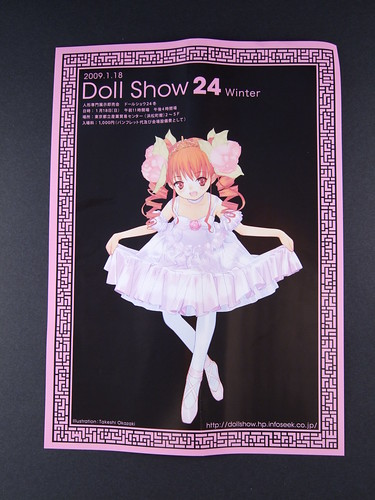 Doll_Show_24_傳單