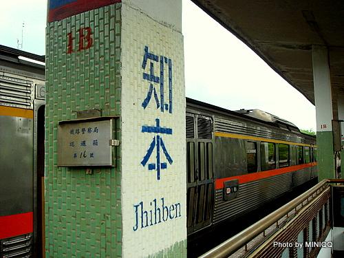 知本火車站