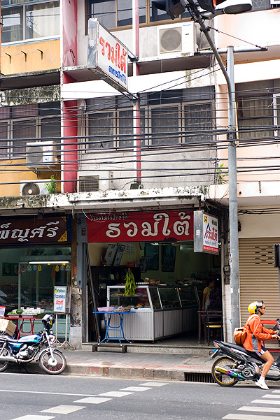 Ruam Tai, a southern Thai restaurant in Thonburi