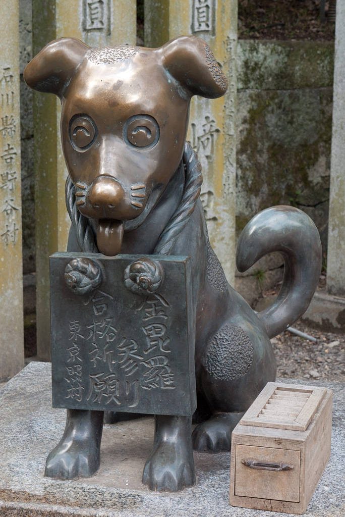 the bronze statue of Konpira Dog (Konpira-inu)