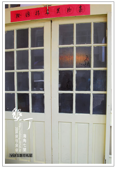 海角七號場景-阿嘉的家