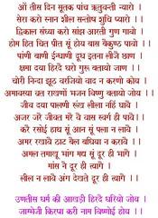 BISHNOI - 29 Commandments (rameshbishnoi) Tags: india dev rajasthan jodhpur bishnoi bhagwan vishnoi mukam dhora jumbh jambhoji jambheshwar jumbheshwar samrathal