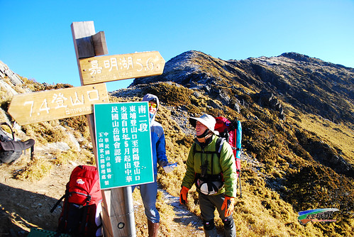 向陽山登山口