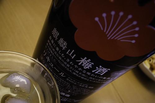 麒麟山の梅酒