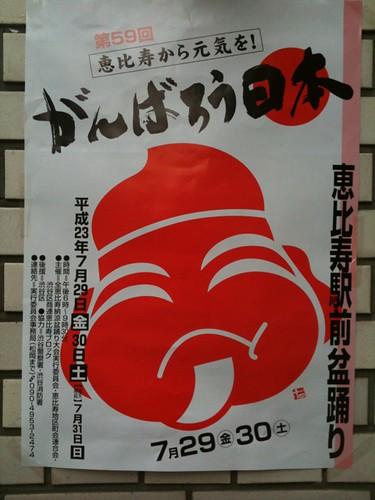 恵比寿駅前盆踊りポスター