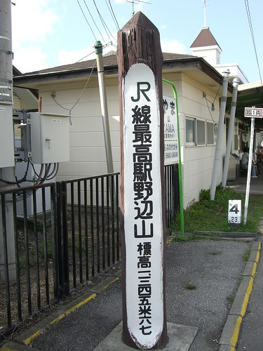 JR線最高駅/the highest station on JR lines : Nobeyama station