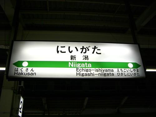 新潟駅/Niigata station