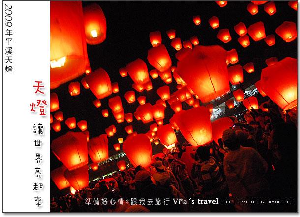 2009平溪天燈節~實況記錄篇