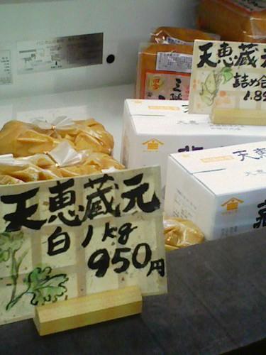湯沢駅のCoCoLo