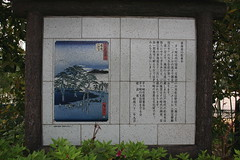 The Old Tokaido on the Old Tokaido in Chigasaki (only1tanuki) Tags: monument japan tile japanese historicalmarker tokaido kanagawaprefecture routemarker oldtokaido chigasakicity oldtokaidoontheoldtokaido needtotranslate fujisawashuku