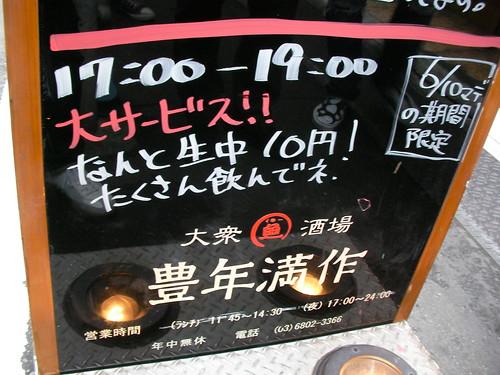 生ビール10円 豊年満作