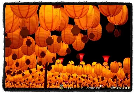 2009年台灣燈會在宜蘭---周圍燈光 (12)
