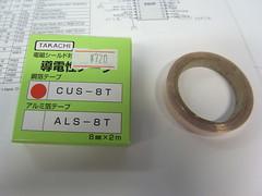 銅箔テープ