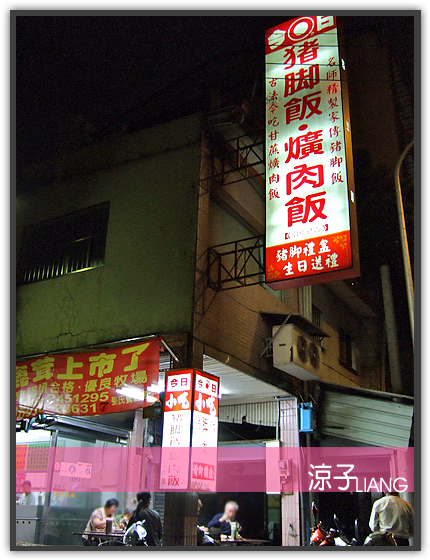 今日小吃 豬腳飯 爌肉飯01