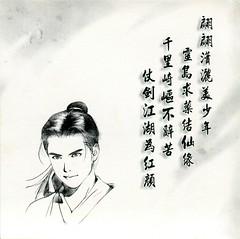 仙劍奇俠傳 李逍遙