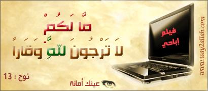 ترجون الله وقارا 3489741522_ba108e4b6