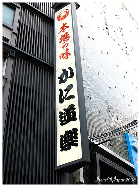 090505_02_道樂大餐