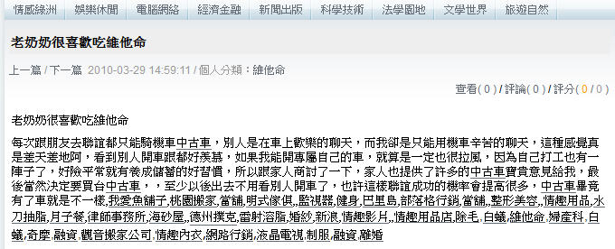 seo作弊,重複網頁