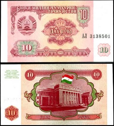 10 Rubel Tadžikistan 1994, P2