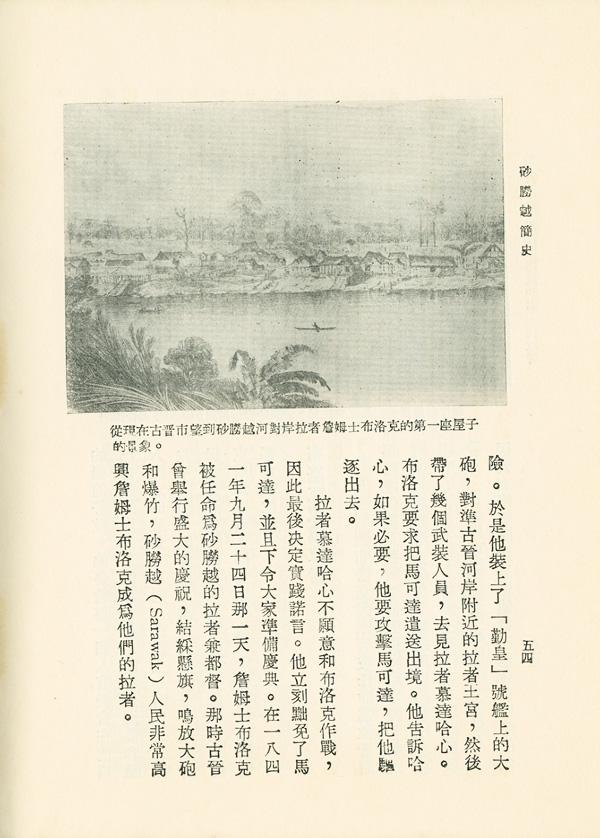 HistoryOfSarawak_08_00413