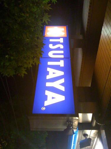 TSUTAYA・鷺宮店